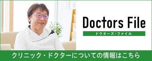 ドクターズファイル様にて当院をご紹介いただきました。
